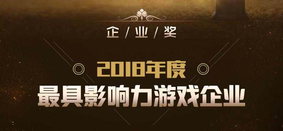 """恺英网络荣获金茶奖""""2018年度最具影响力游戏企业""""奖项"""